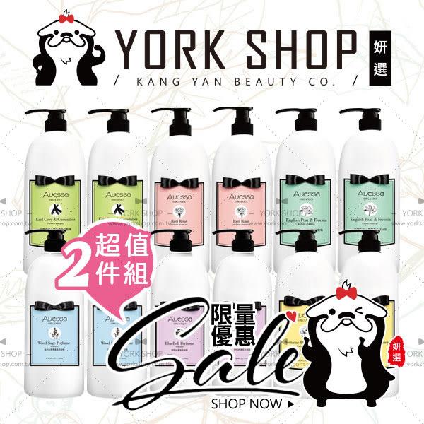 超值2件組👍Avessa香氛洗髮沐浴系列1150ml小蒼蘭|杏桃蜜|玫瑰|海洋|伯爵|青檸❤️ 妍選