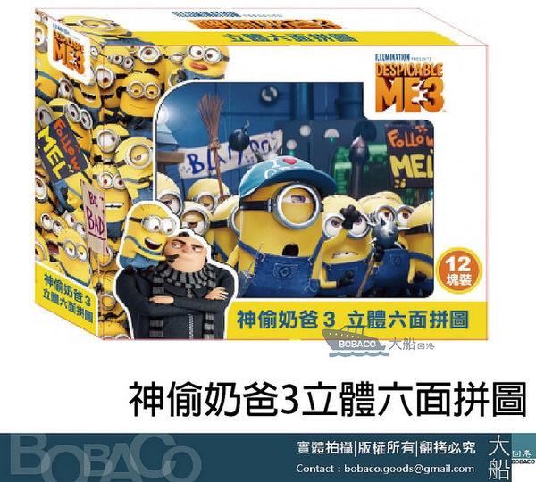 神偷奶爸3立體六面拼圖【含淚出清再折$10】/ 3D立體積木 親子 幼兒玩具 益智教材