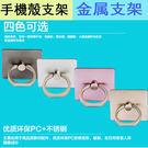 買三送一 金屬指環支架 創意 通用手機座 HTC 三星 小米 SONY 手機 懶人手機殼支架