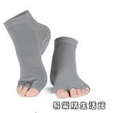 瑜伽襪子防滑專業女五指襪