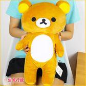 《新品》拉拉熊 懶懶熊 正版 站姿款絨毛 娃娃45cm 生日情人節禮物 D01147