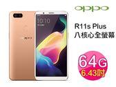【原廠認證的福利品】OPPO R11s Plus 6.43吋八核心全螢幕手機(6