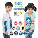 兒童 抗UV 酷涼防蚊 防曬 機能袖套 ...