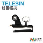 【和信嘉】TELESIN 鴨舌帽夾 GoPro HERO5/6/7 BLACK適用 台灣公司貨