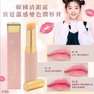 韓國清銀露 宮廷溫感變色潤唇膏