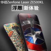 88柑仔店~華碩Zenfone Laser 5寸浮雕矽膠手機殼ZE500KL 卡通手機套保護套   軟套