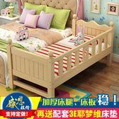 定制實木兒童床帶護欄加寬床拼接床男孩女孩公主床單人床嬰兒邊床拼接