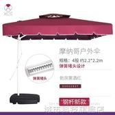 遮陽傘 戶外遮陽傘庭院傘太陽傘沙灘傘折疊大型傘廣告傘擺攤傘戶外傘 城市科技DF