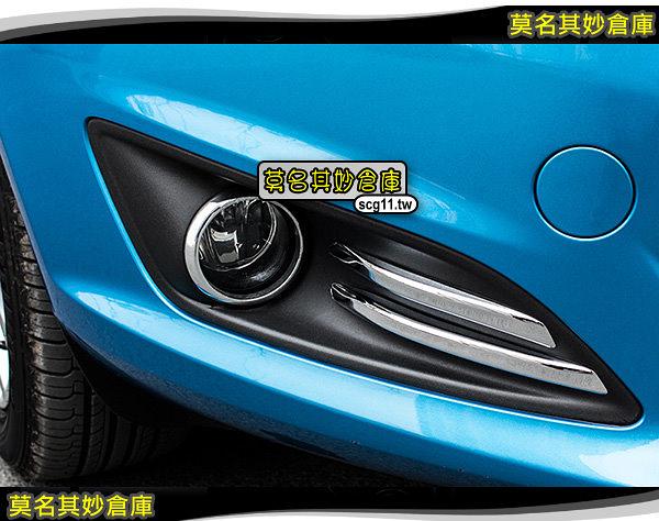 莫名其妙倉庫【AL032 霧燈框亮條】福特 Ford New Fiesta 小肥精品配件空力套件 裝飾亮條 ABS