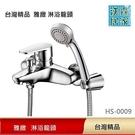 【漢森居家 台灣精品】 雅緻 淋浴龍頭 蓮蓬頭 HS-0009