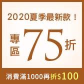 時光旅人▼滿1000再折100