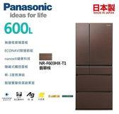 【佳麗寶】-限量下殺(Panasonic國際牌)600L六門日本進口玻璃面變頻冰箱【NR-F603HX-T1】