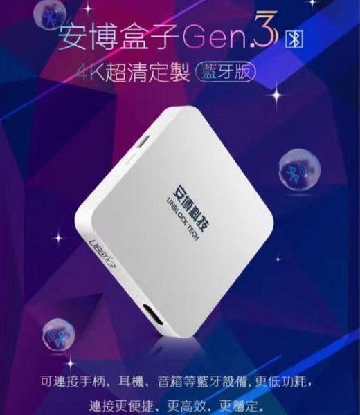 【大量現貨】安博盒子第三代 台灣代理公司貨一年保固 藍芽版 16G 遙控器 HDMI 第四台 電影