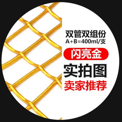 云禹美縫劑瓷磚地磚專用防水填縫劑美縫膠勾縫劑雙組份瓷縫劑鎦金