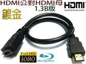 [富廉網] HD-37 SCB-64 HDMI公/HDMI母延長線 30CM