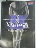 【書寶二手書T2/科學_NIP】X染色體-命運的幕後黑手_班布里基