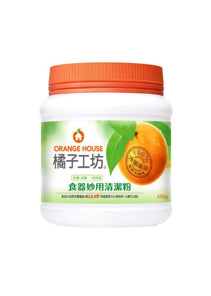 橘子工坊食器妙用清潔粉 450g