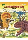 恐龍大冒險:三角龍拯救薩爾塔龍大戰牛龍