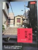 【書寶二手書T4/翻譯小說_KPL】一個人的好天氣_青山七惠 , 王蘊潔