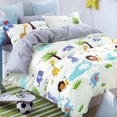 100%精梳純棉 雙人加大床包兩用被五件組 快樂王國
