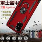 防摔盔甲 三星 Galaxy A51 A...