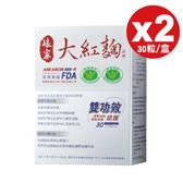 (2入特惠組) 專品藥局 娘家 大紅麴膠囊30粒X2盒【2012556】