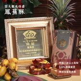 【集元果食品有限公司】鳳蕉酥(每盒8入,400g)(免運)