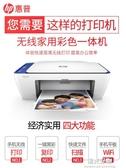 HP惠普2621噴墨打印機復印一體機家用手機無線wifi彩色照片復印掃描一體機 NMS陽光好物