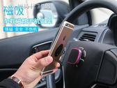 車載手機支架汽車磁性粘貼吸盤式吸鐵石磁吸車架奔馳小車寶馬車內 【創時代3c館】