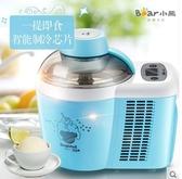 【220V電壓附轉換器】多功能冰淇淋機家用自動雙桶冰激凌機雪糕機
