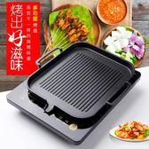 電磁爐烤盤韓式麥飯石烤盤家用不粘無煙烤肉鍋商用鐵板燒燒烤盤子【新店開張8折促銷】