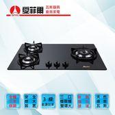 瓦斯爐台灣製造全機三年保固【愛菲爾eiffel】免調整三口檯面瓦斯爐