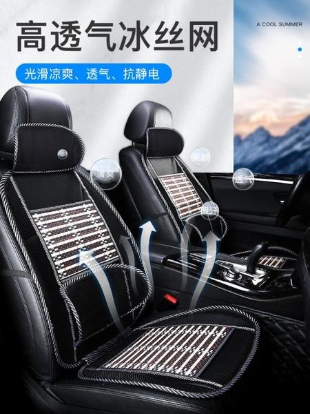 汽車坐墊夏季單片涼墊單個四季通用通風貨車座椅套涼席冰絲席 1995生活雜貨