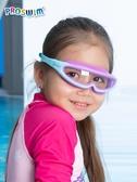 PROSWIM兒童泳鏡大框高清防水防霧女童游泳眼鏡3-14歲潛水鏡男童
