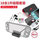 [哈GAME族]免運費 可刷卡●周邊配件一包買齊●IPEGA Switch NS Lite PG-SL002 18合1升級版套裝