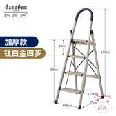 梯子居家用梯子折疊加厚鋁合金室內多功能四步五步樓梯人字梯出口XW(1件免運)