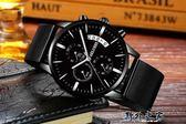 手錶男學生運動石英錶防水時尚非機械錶男錶男士概念 全館免運