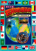【曬書搶優惠】世界地理百科(1)世界的自然與人類【ZA003】