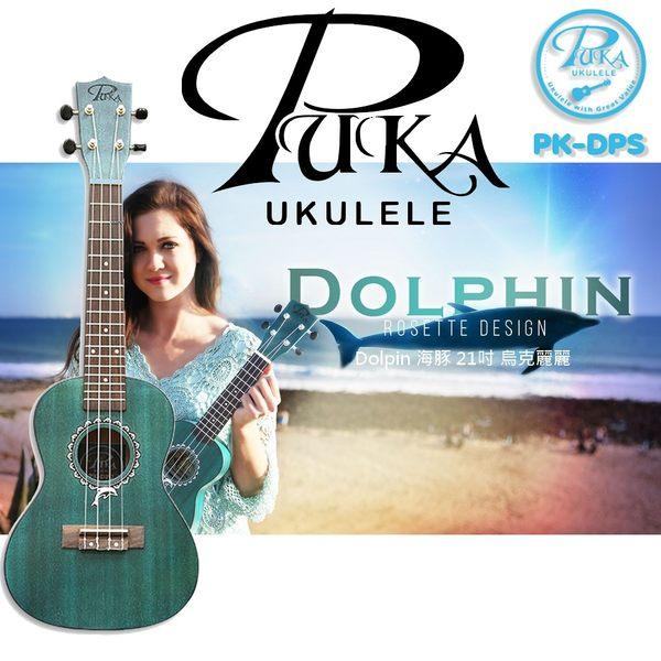 【非凡樂器】PUKA Dolphin 海豚系列 PK-DPS 21吋烏克麗麗