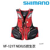 漁拓釣具 SHIMANO VF-121T NEXUS 紅 [救生衣]