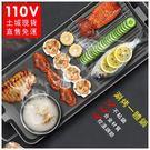 現貨 110V小號電烤盤40*24韓式多功能電烤盤商用無煙燒烤不黏鍋聚會電烤爐(店鋪首頁領優惠卷)