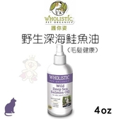 *KING*Wholistic護你姿 野生深海鮭魚油(毛髮健康)4oz.無人工色素.富含EPA及DHA.貓適用