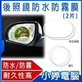 【24期零利率】全新 後照鏡防水防霧膜(2片)汽車/機車 後視鏡 奈米防潑水材質 防眩光 安裝簡單