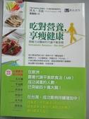 【書寶二手書T2/養生_HEB】吃對營養,享瘦健康_嚴麗娟