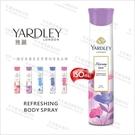 YARDLEY雅麗晨露體香噴霧-150mL[56593]英國皇室背書的香氛品牌