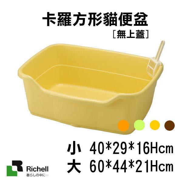 [寵樂子]《日本Richell》日本卡羅方型貓便盆無上蓋-共4色(大)附貓鏟56981