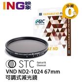 【24期0利率】STC VND2~1024 67mm 可調式減光鏡 VARIABLE ND ND2~1024 勝勢科技