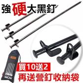 [買五送一] 營釘 強硬版 20cm/30cm/40cm 大黑釘 帳篷釘天幕地釘 鋼製黑釘【CP006】