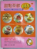 【書寶二手書T9/餐飲_ZGE】甜點茶飲DIY_林峰玉、吳缺