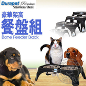 【培菓平價寵物網】Durapet》DT-11490豪華架高餐盤組 (S)減少關節壓力